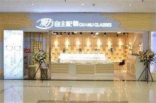 【威高广场】观力眼镜:【威高广场】67元抢观力眼镜467元配镜套餐