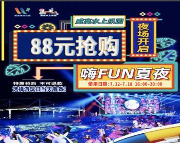 【海水浴场】威高海洋公园:【夜场票】威高水上乐园夜场票:仅88元!延期至7月30日