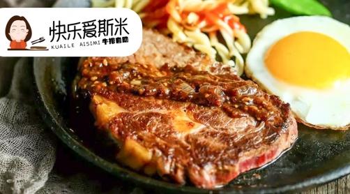【万达广场】快乐爱斯米:快乐爱斯米  经典牛排系列单人自助餐(牛排不限量)