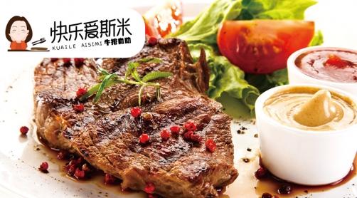 【万达广场】快乐爱斯米:快乐爱斯米  尊贵牛排系列单人自助餐(牛排不限量)