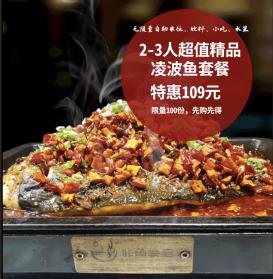 【6店通用】非鱼莫蜀:【非鱼莫蜀|6店通用】2-3人凌波鱼套餐,限量100份!